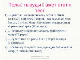 Толықтыруды қажет ететін тест 1)...-орыстың «живой писать» деген сөзінен алын