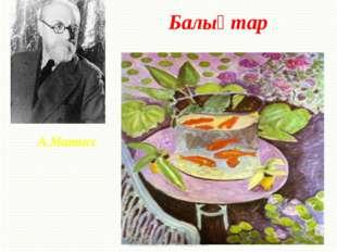 Балықтар Шишлянникова Е.В. г. Дубна Московская обл. гимназия №8 А.Матисс Шишл
