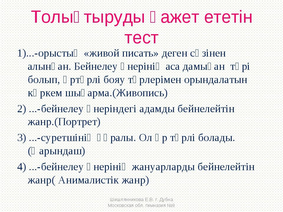 Толықтыруды қажет ететін тест 1)...-орыстың «живой писать» деген сөзінен алын...