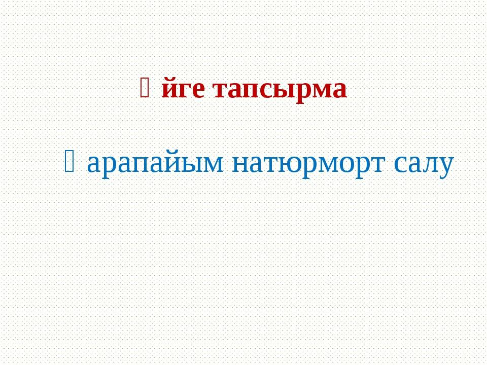 Үйге тапсырма Қарапайым натюрморт салу