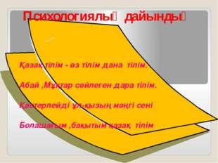 Қазақ тілім - өз тілім дана тілім. Абай ,Мұқтар сөйлеген дара тілім. Қастерле