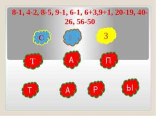 8-1, 4-2, 8-5, 9-1, 6-1, 6+3,9+1, 20-19, 40-26, 56-50 С Ө З Т А А Р П Ы Т