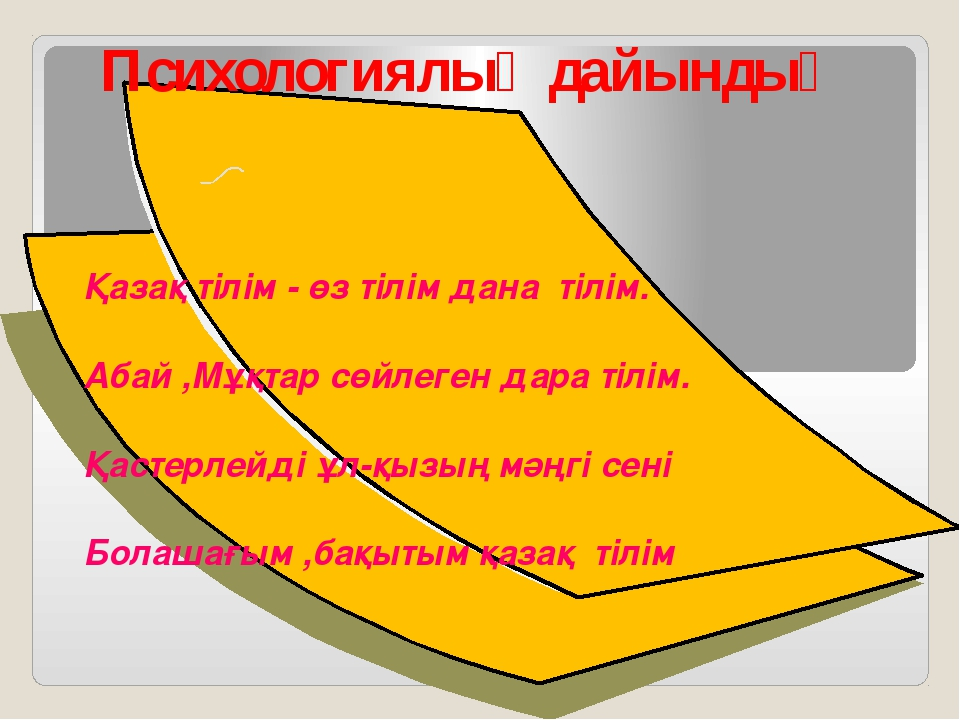 Қазақ тілім - өз тілім дана тілім. Абай ,Мұқтар сөйлеген дара тілім. Қастерле...