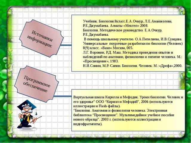 Источники информации: Программное обеспечение Учебник. Биология.8класс.Е.А.О...