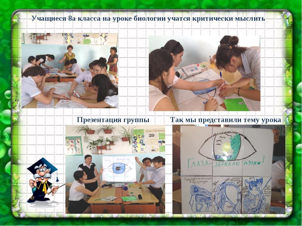 Учащиеся 8а класса на уроке биологии учатся критически мыслить Презентация гр...