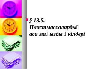§ 13.5. Пластмассалардың аса маңызды өкілдері