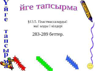 §13.5. Пластмассалардың маңызды өкілдері 283-289 беттер.
