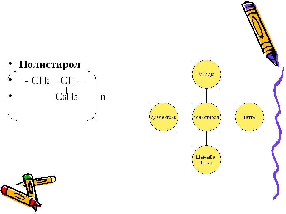 Полистирол - СН2 – СН – С6Н5 n