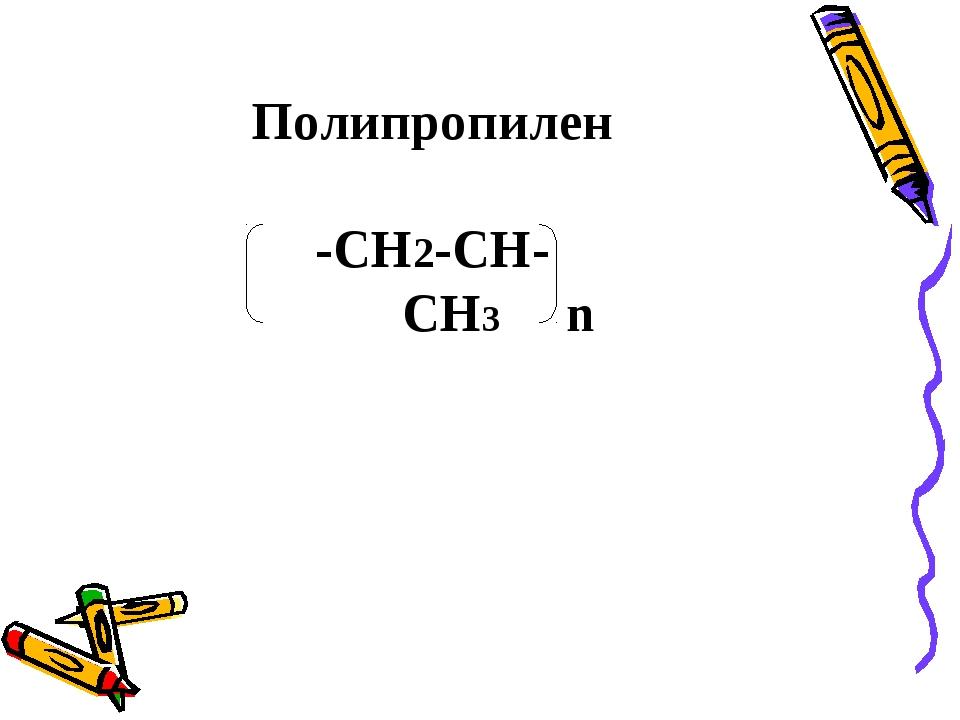 Полипропилен -СН2-СН- СН3 n