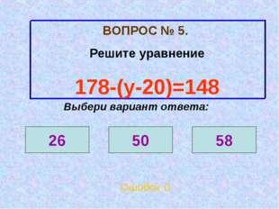ВОПРОС № 5. Решите уравнение 178-(у-20)=148 Ошибок 0 Выбери вариант ответа: 2