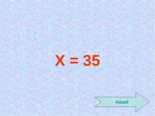 Х = 35 Назад
