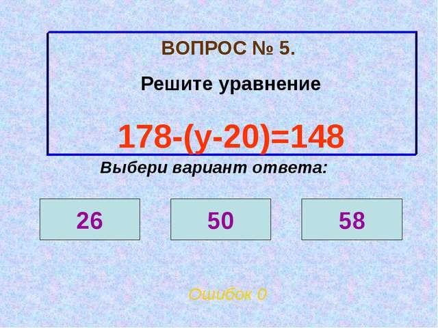 ВОПРОС № 5. Решите уравнение 178-(у-20)=148 Ошибок 0 Выбери вариант ответа: 2...