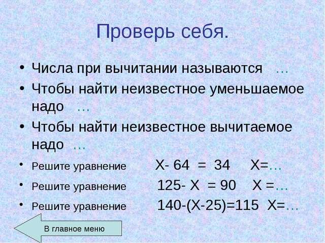 Проверь себя. Числа при вычитании называются … Чтобы найти неизвестное уменьш...