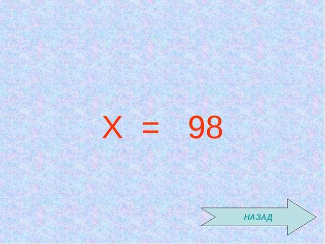 Х = 98 НАЗАД