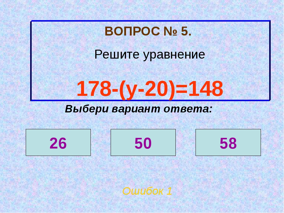 ВОПРОС № 5. Решите уравнение 178-(у-20)=148 Ошибок 1 Выбери вариант ответа: 2...