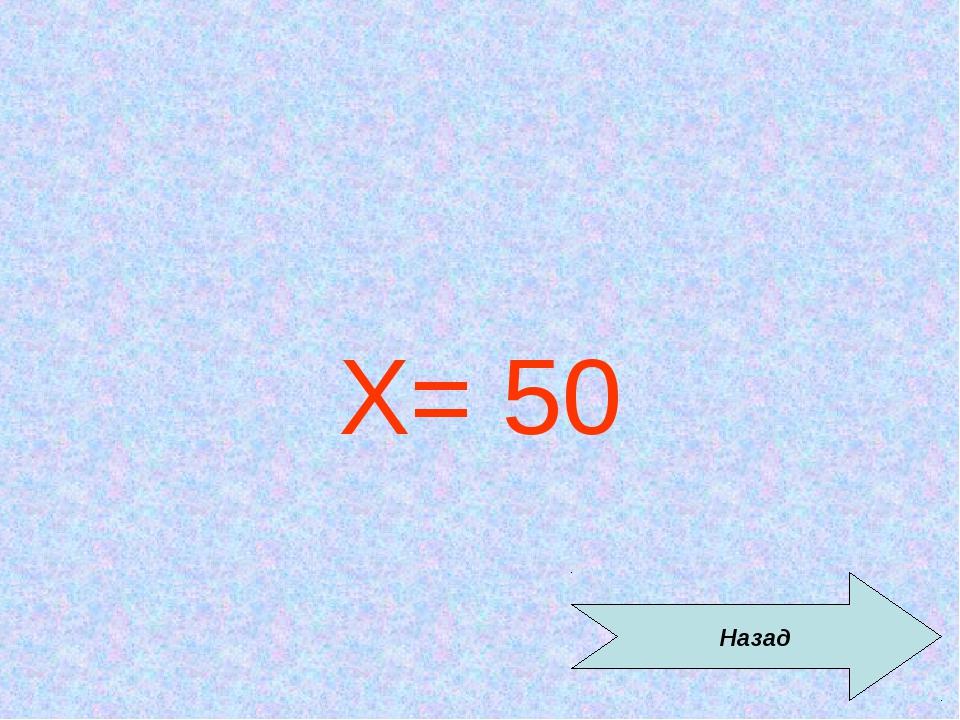 Х= 50 Назад