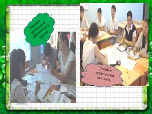 Хорошо думается и работается в группе Учимся критически мыслить