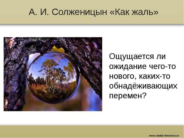 А. И. Солженицын «Как жаль» Ощущается ли ожидание чего-то нового, каких-то об...