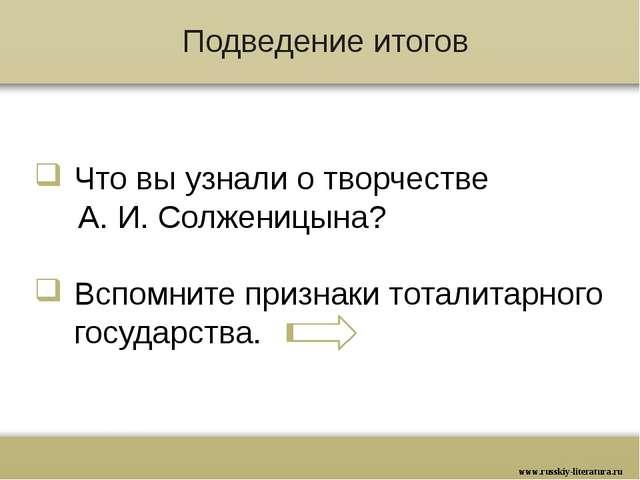 Подведение итогов Что вы узнали о творчестве А. И. Солженицына? Вспомните при...