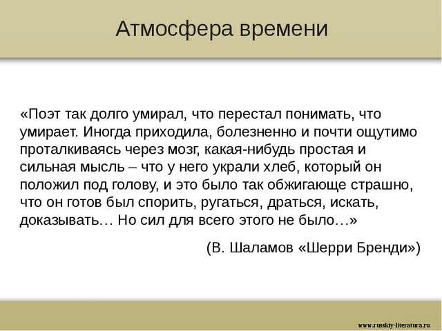 Атмосфера времени «Поэт так долго умирал, что перестал понимать, что умирает....