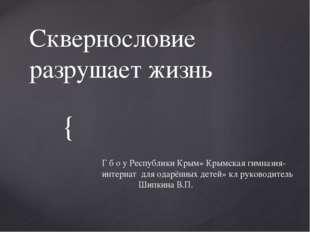 Сквернословие разрушает жизнь Г б о у Республики Крым» Крымская гимназия-инте