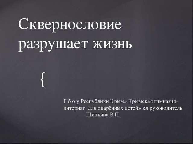 Сквернословие разрушает жизнь Г б о у Республики Крым» Крымская гимназия-инте...