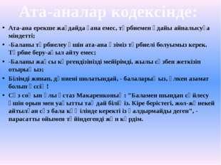 Ата-аналар кодексінде: Ата-ана ерекше жағдайда ғана емес, тәрбиемен ұдайы айн