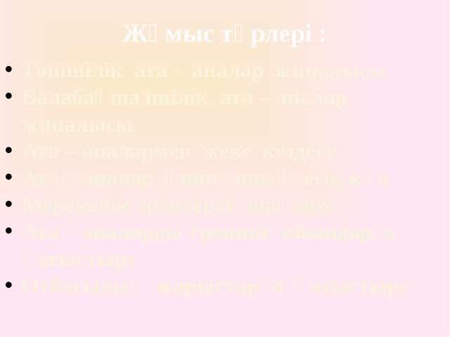 Жұмыс түрлері : Топішілік ата - аналар жиналысы Балабақша ішілік ата – ан...