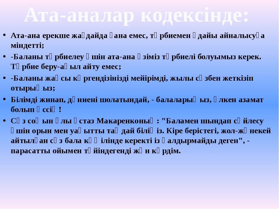 Ата-аналар кодексінде: Ата-ана ерекше жағдайда ғана емес, тәрбиемен ұдайы айн...