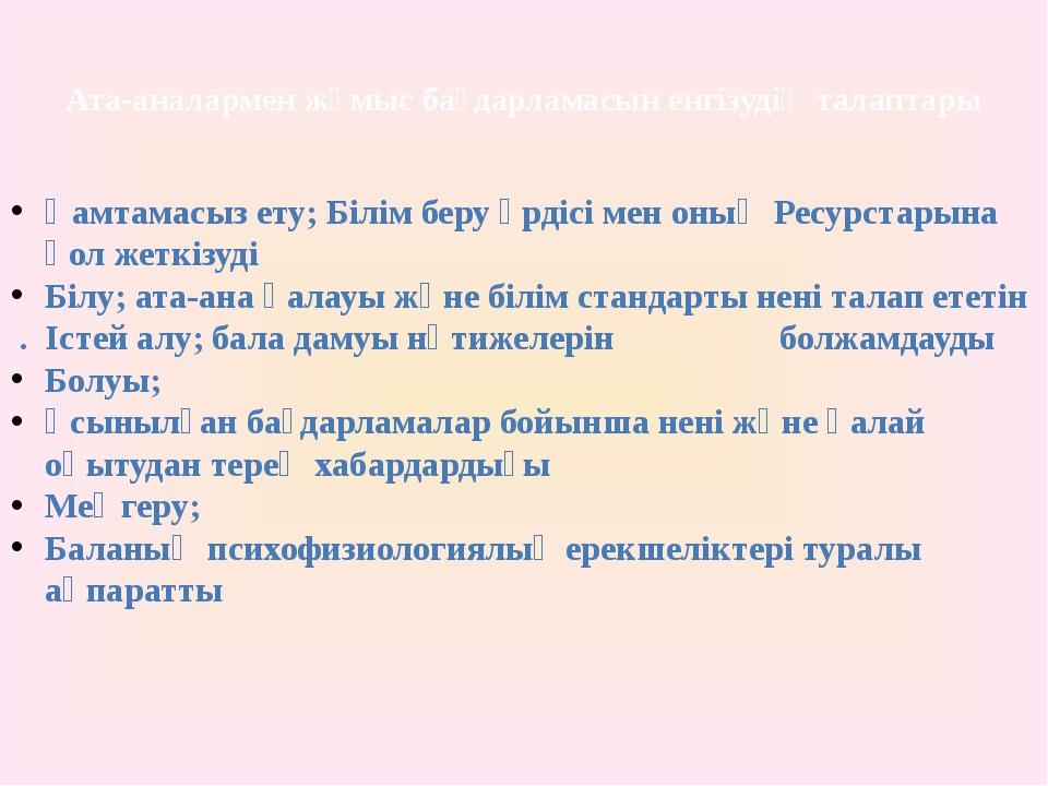 Ата-аналармен жұмыс бағдарламасын енгізудің талаптары Қамтамасыз ету; Білім б...