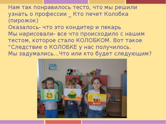 Нам так понравилось тесто, что мы решили узнать о профессии _ Кто печет Колоб...