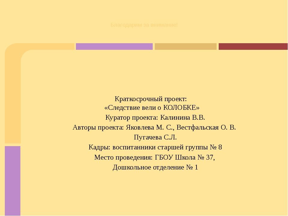 Краткосрочный проект: «Следствие вели о КОЛОБКЕ» Куратор проекта: Калинина В....
