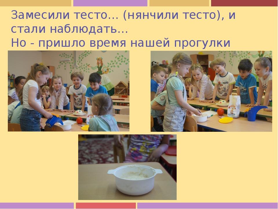 Замесили тесто… (нянчили тесто), и стали наблюдать… Но - пришло время нашей п...