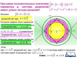 При каких положительных значениях параметра а, система уравнений имеет ровно