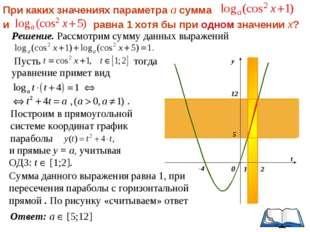 Решение. Рассмотрим сумму данных выражений t у 0 5 12 Сумма данного выражения