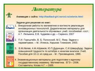 Литература Анимация с сайта: http://badbad-girl.narod.ru/zelenie.html Внеуроч