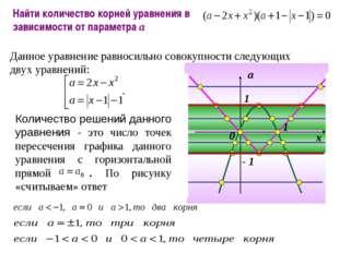 Данное уравнение равносильно совокупности следующих двух уравнений: Количеств