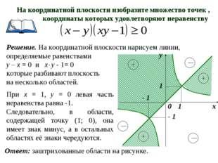 Решение. На координатной плоскости нарисуем линии, определяемые равенствами у