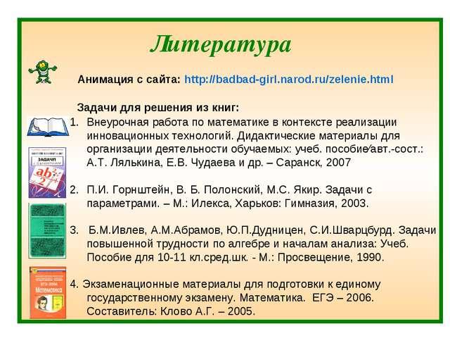 Литература Анимация с сайта: http://badbad-girl.narod.ru/zelenie.html Внеуроч...
