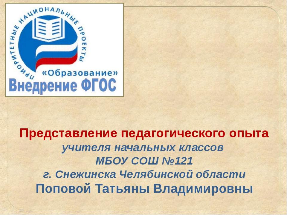 Представление педагогического опыта учителя начальных классов МБОУ СОШ №121 г...