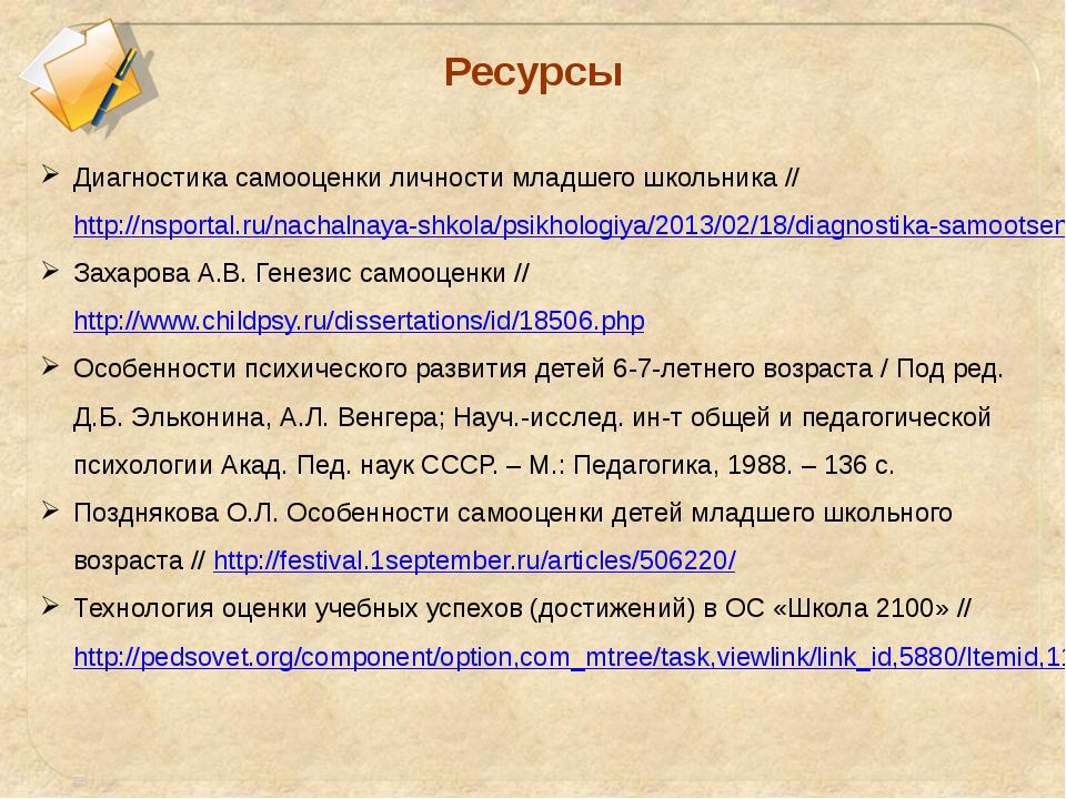 Ресурсы Диагностика самооценки личности младшего школьника // http://nsportal...
