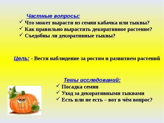 Частные вопросы: Что может вырасти из семян кабачка или тыквы? Как правильно...