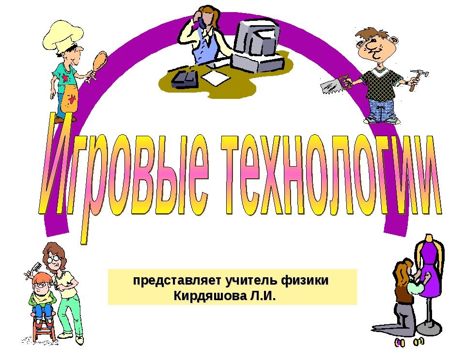 . представляет учитель физики Кирдяшова Л.И.