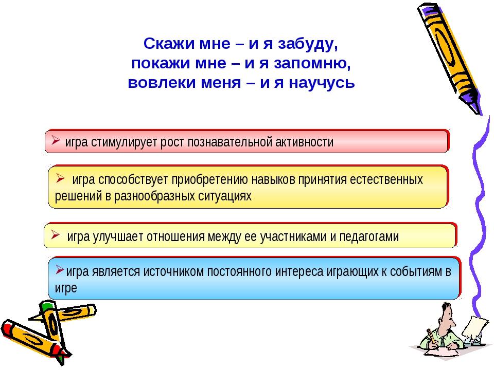 игра стимулирует рост познавательной активности игра способствует приобретен...