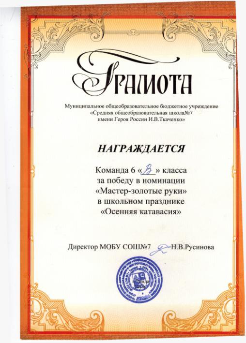 C:\Documents and Settings\Kab2\Рабочий стол\МОИ УЧЕНИКИ\Награды 6 в класса 2014-15 год\6-в.tif