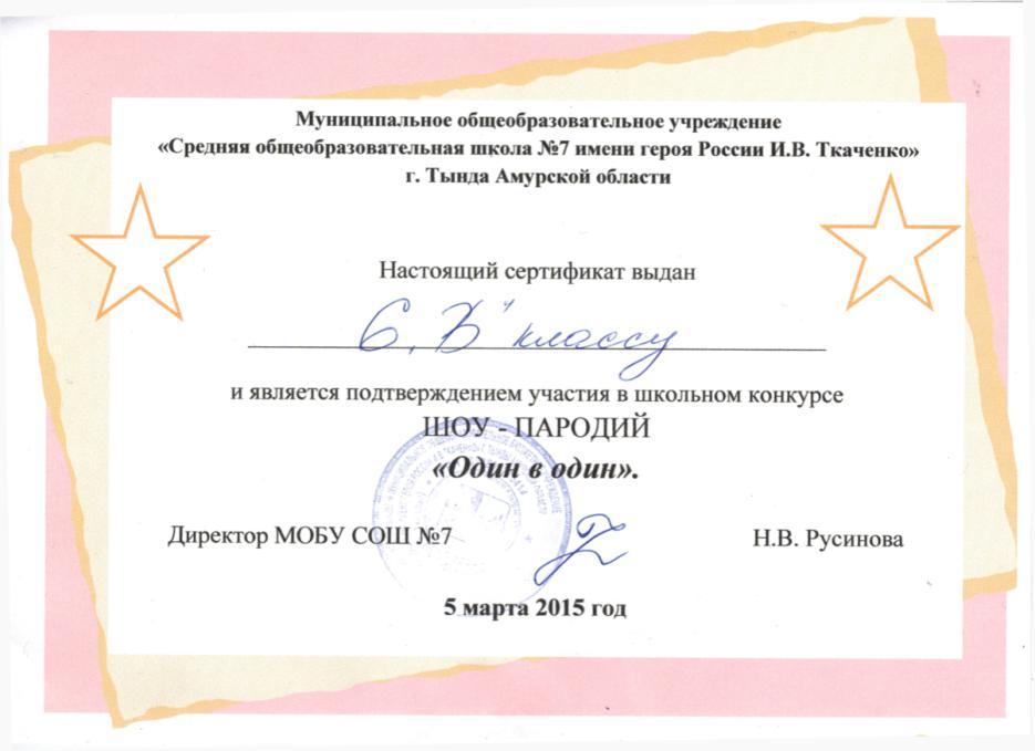 C:\Documents and Settings\Kab2\Рабочий стол\МОИ УЧЕНИКИ\Породия-2015.tif