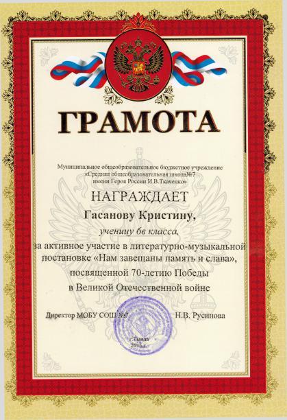 C:\Documents and Settings\Kab2\Рабочий стол\Гасанова 15.tif