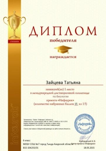C:\Documents and Settings\Kab2\Рабочий стол\Новая папка\Зайцева 15.JPG