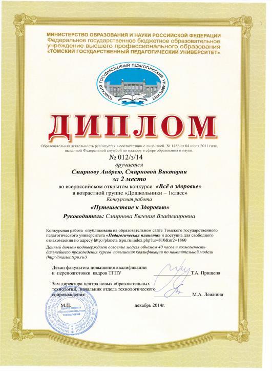 C:\Documents and Settings\Kab2\Рабочий стол\МОИ УЧЕНИКИ\РЕПШ Ж\Смирнов Андрей.tif