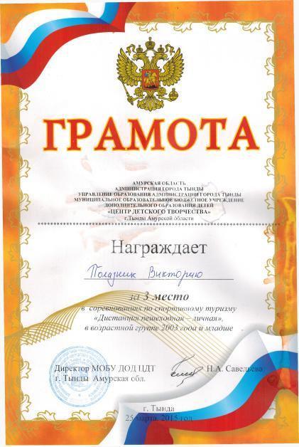 C:\Documents and Settings\Kab2\Рабочий стол\МОИ УЧЕНИКИ\ПОЛАЗНИК ВИКА -2015.tif